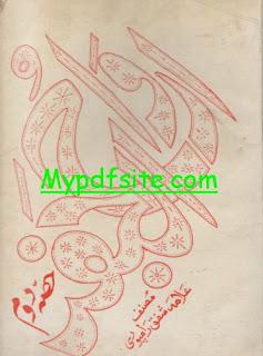 Arwah al jafar
