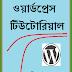 Bangla Wordpress Tutorial Ebook Named Wordpress Theme Development By Ariful Islam Shaon
