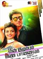 Watch Meen Kuzhambum Mann Paanaiyum (2016) DVDScr Tamil Full Movie Watch Online Free Download