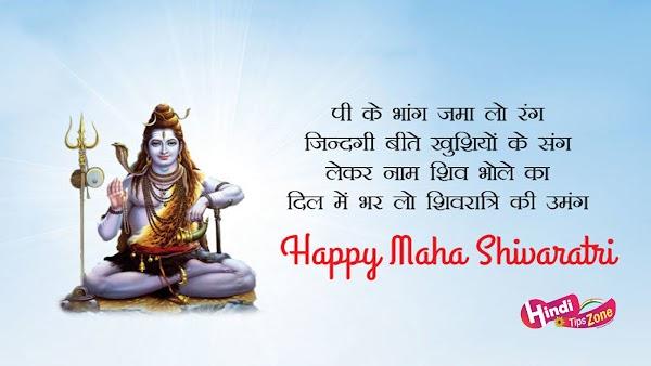 महा शिवरात्रि शायरी 2019 :- Happy Maha Shivratri Shayari In Hindi