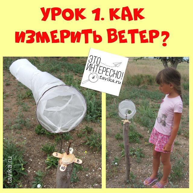 День ветра - занятия для детей: как измерить ветер