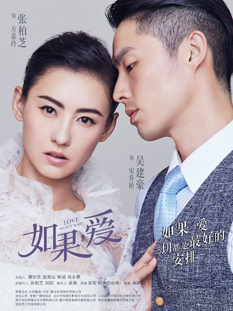 Love Won't Wait poster Cecilia Cheung Vanness Wu