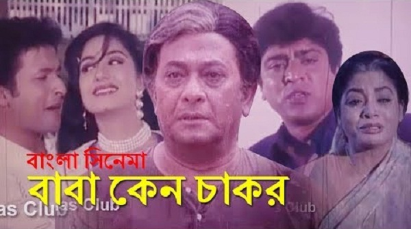 Baba Keno Chakor (1997) Bangla Movie Ft. Nayak Raj Razzak HD 720p
