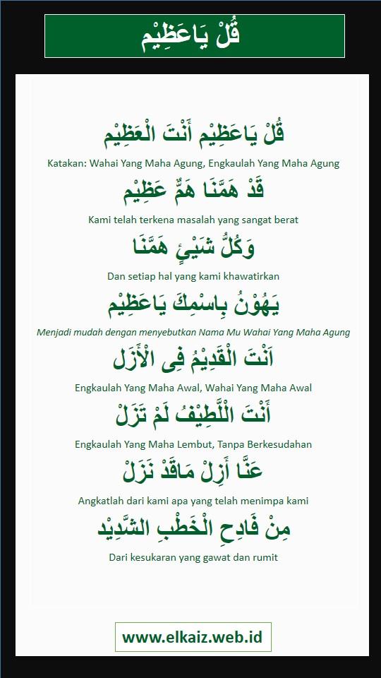 Teks Qul Ya Adzim Antal Adzim - Elkaiz.web.id.JPEG