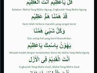 Teks Albanjari: Qul Ya Adzim Antal Adzim dan Artinya (قُلْ يَاعَظِيْم)