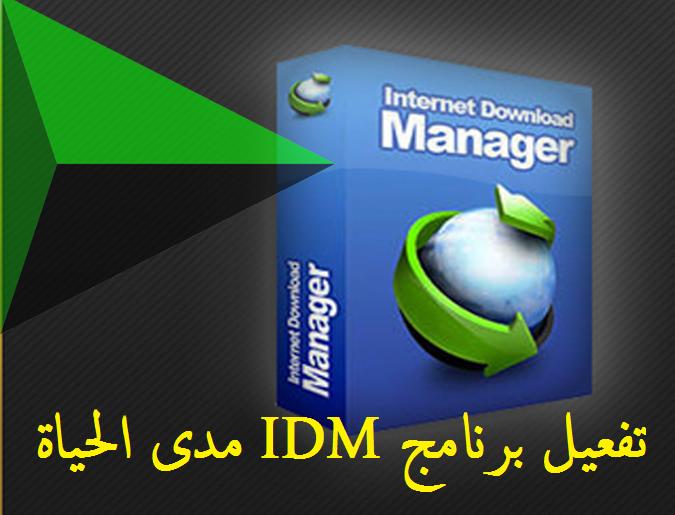 تفعيل برنامج انترنت داونلود مانجر IDM اخر اصدار مدى الحياة | تفعيل كامل بدون كراك