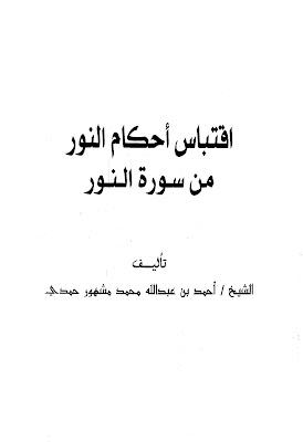 اقتباس أحكام النور من سورة النور - أحمد بن عبد الله محمد مشهور حمدي