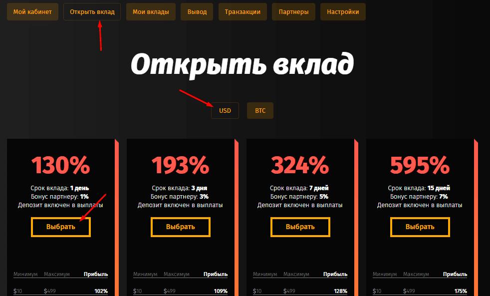 Регистрация в CryptoTraders 3