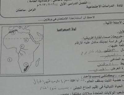 تحميل ورقة امتحان الدراسات محافظة اسيوط الصف الثالث الاعدادى 2017 الترم الاول