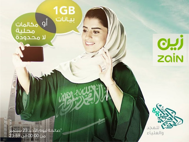 ZAIN GIFTS UNLIMITED LOCAL CALLS & 1GB INTERNET ON SAUDI NATIONAL DAY