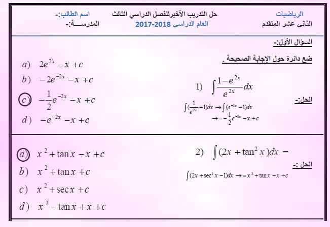 مراجعة الرياضيات للصف الثانى عشر المتقدم الفصل الثالث 2019 - مناهج الامارات
