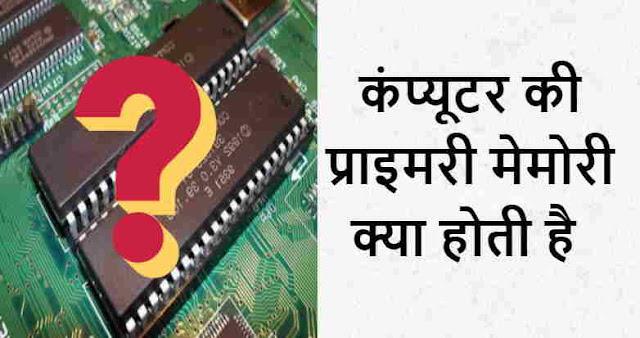 प्राइमरी मेमोरी क्या होती है - What Is Primary Memory in Hindi