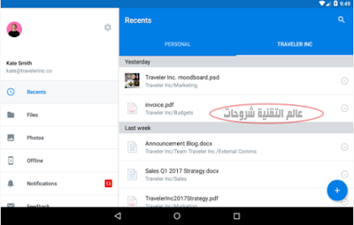 تطبيق-Dropbox-دروب-بوكس