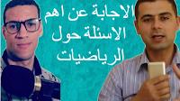 الاجابة على اهم الاسئلة حول الامتحان الوطني في الفلسفة والرياضيات مع الاستاذ يوسف النجاري