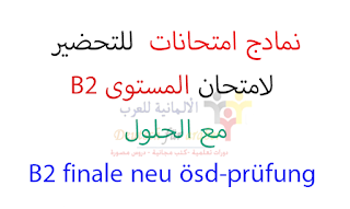 كتاب نمادج  امتحانات للتحضير لامتحان المستوى B2 مع الحلول و الملفات الصوتية  B2 finale neu ösd-prüfung