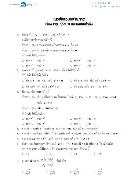 เรียนคณิตศาสตร์ที่บ้านในกรุงเทพและปริมณฑล นนทบุรี สมุทรปราการ ปทุมธานี นครปฐม