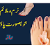How To Make Your Feet Beautiful | Raaztv