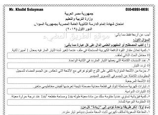 حمل امتحان الفيزياء للثانويه العامه السودانيه الدور الاول نموذج الاجابه 2019