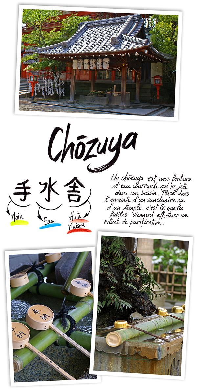 comment se purifier au ch zuya temizuya question ry jin joranne bagoule blog sur. Black Bedroom Furniture Sets. Home Design Ideas