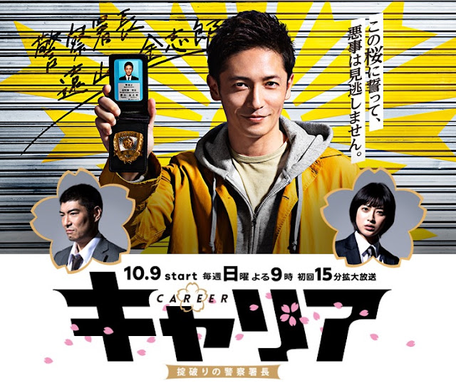 Download Drama Jepang Career Batch Subtitle Indonesia