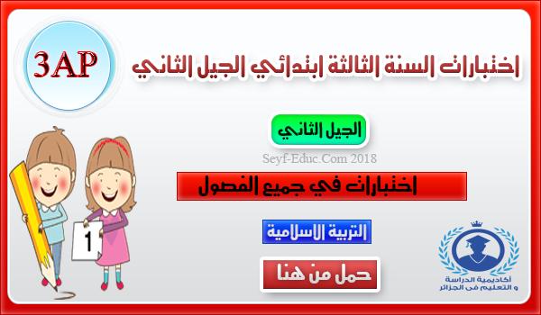 اختبارات السنة الثالثة ابتدائي الجيل الثاني - التربية الإسلامية