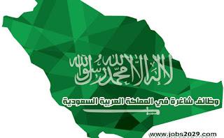 8 وظائف شاغرة في مستشفى الملك فيصل التخصصي بالرياض (إدارة النقل المركزي للمرضى)  للرجال والنساء للسعوديين فقط