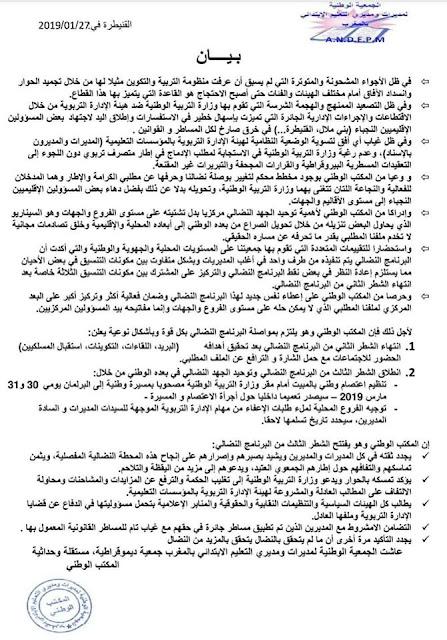 بيان جمعية المديرين انتهت مقاطعة البريد والاجتماعات