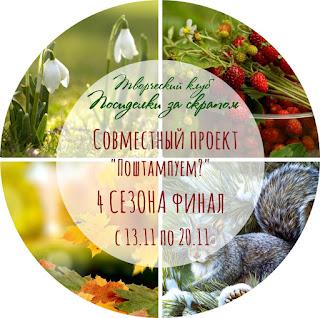 """СП """"Поштампуем? 4 сезона"""" ФИНАЛ"""
