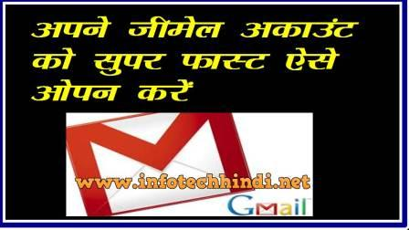 Open Your Gmail account super Fast in Hindi