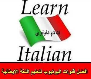 افضل قنوات اليوتيوب لتعليم اللغة الايطالية