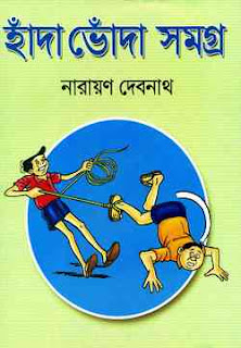 হাঁদা ভোঁদা সমগ্র - নারায়ণ দেবনাথ  Hada-Vhoder Samogro pdf - Narayan Debnath