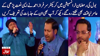 Sarfraz Ahmed Reciting Beautiful Naat at Bol Live Transmission 2017