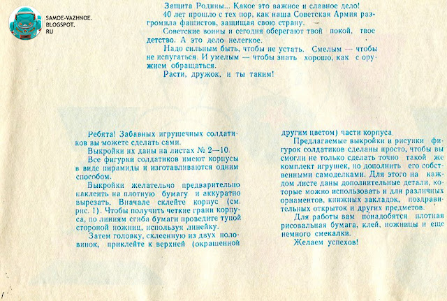 Самоделка из картона СССР, советская. Сделай сам СССР альбом самоделок Матвеев Баку издательство Коммунист 1986 год.