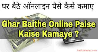 Ghar Baithe Online Paise Kamane Ke Asaan Tarike