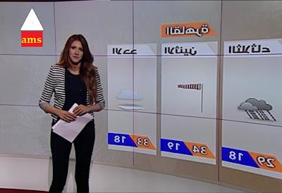النشرة الجوية والطقس المتوقع  و درجات الحرارة اليوم الجمعة ولثلاثة ايام مقبلة مع نهي محمود