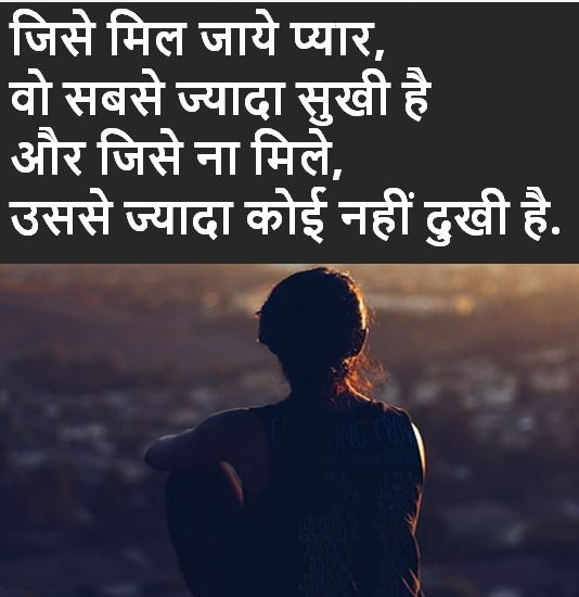 hindi shayari with images, hindi shayari images