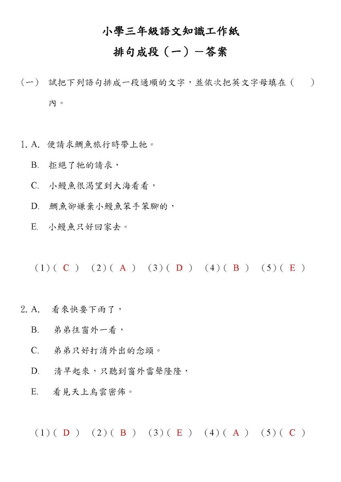 小三語文知識工作紙:排句成段(一)|中文工作紙|尤莉姐姐的反轉學堂