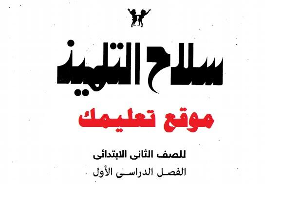 إمتحانات سلاح التلميذ في اللغة العربية للصف الثانى الابتدائى الترم الأول والثانى 2019