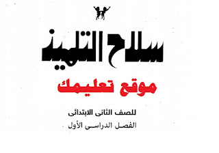 إمتحانات سلاح التلميذ الصف الثانى الابتدائى لغة عربية