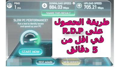 طريقة حصرية الحصول على RDP / VPS ويندوز بالمجان في اقل من 5 دقائق