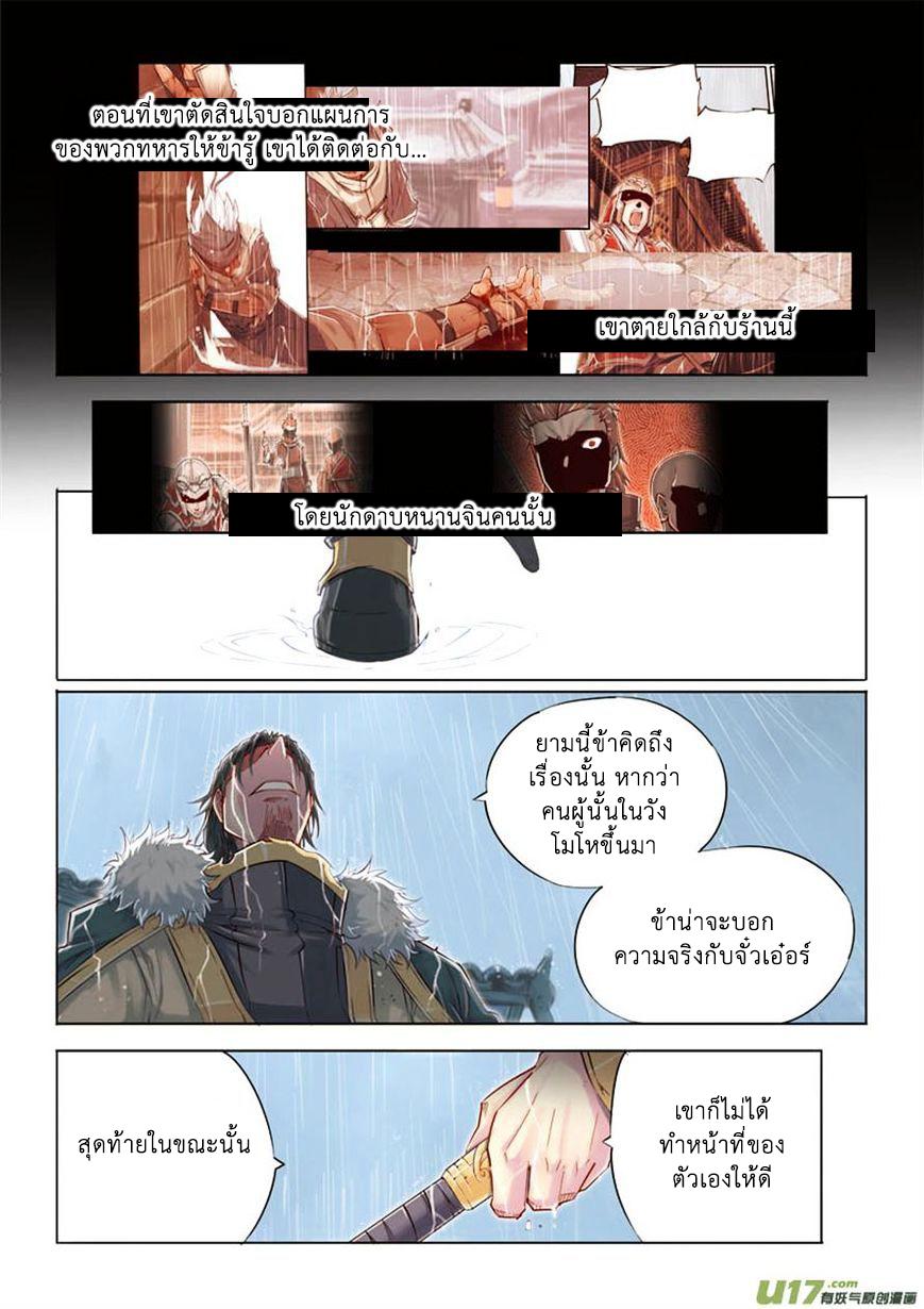 Jiang Ye ตอนที่ 16 หน้า 20
