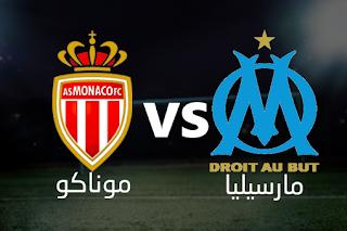 مباشر مشاهدة مباراة موناكو و مارسيليا 15-9-2019 بث مباشر في الدوري الفرنسي يوتيوب بدون تقطيع