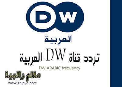 تردد dw arab