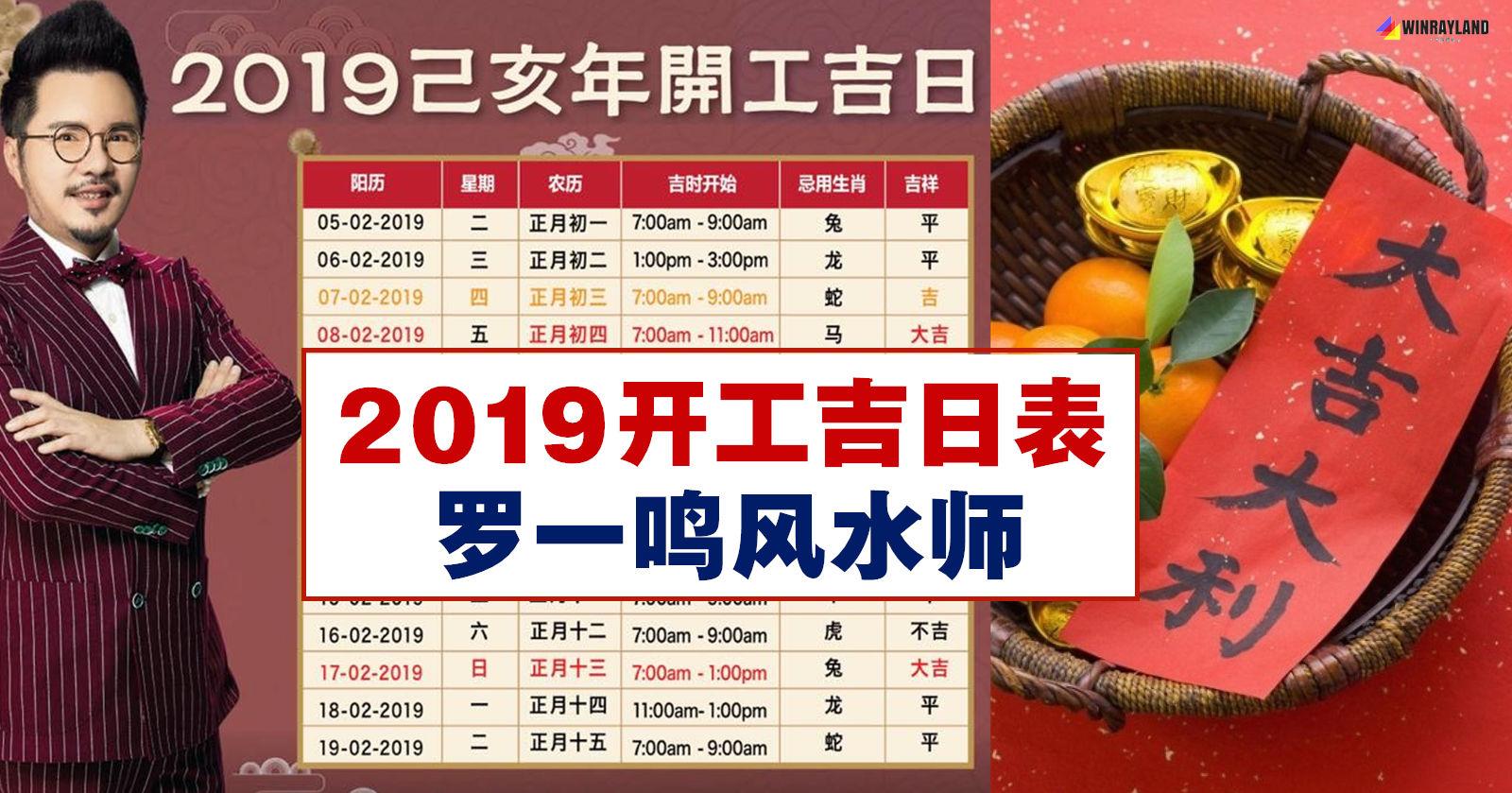 2019罗一鸣风水师开工吉日表