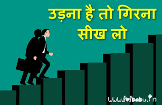 success motivational story in hindi