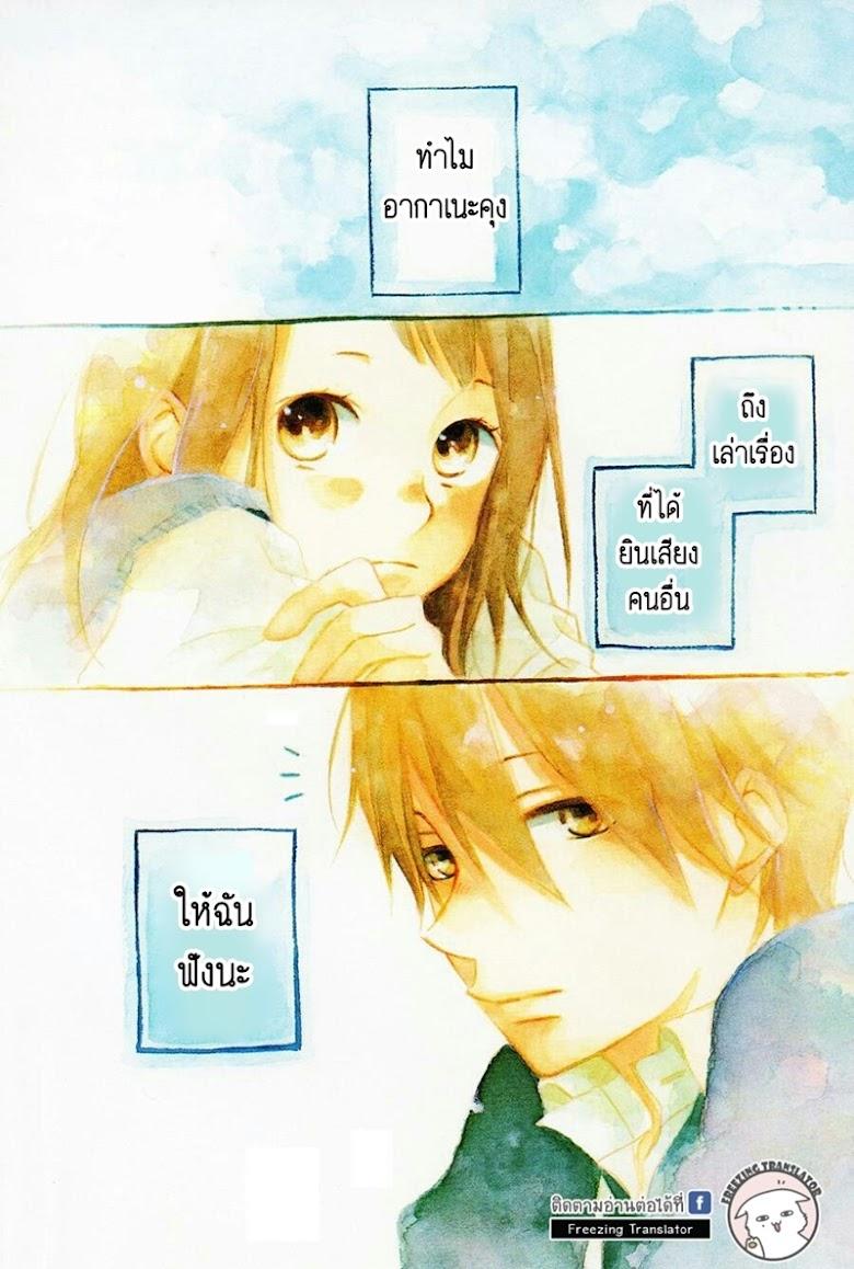 Akane-kun no kokoro - หน้า 2
