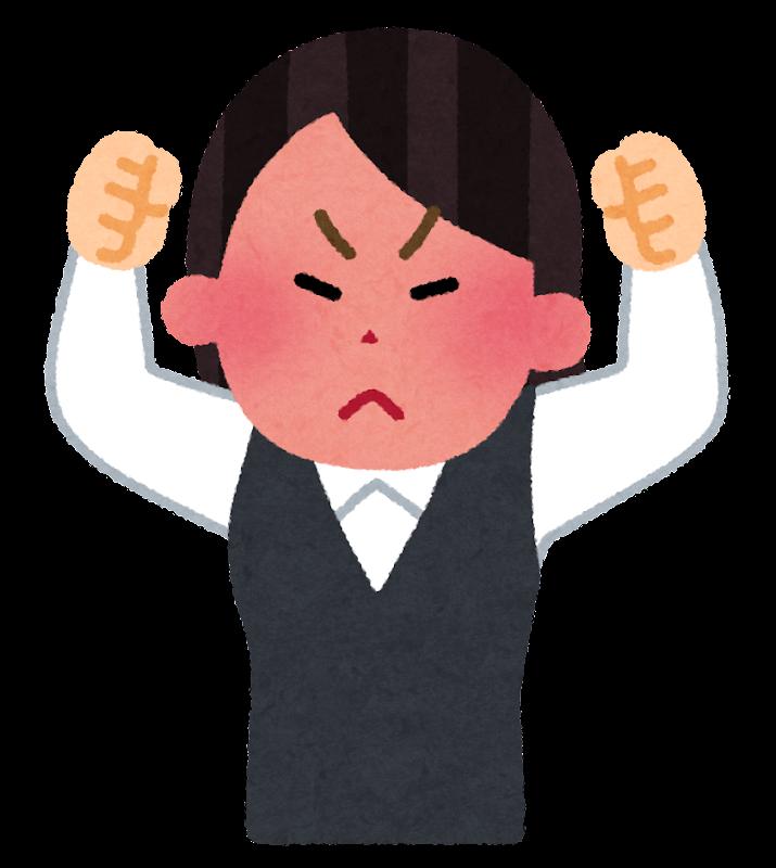 怒っている女性会社員のイラスト(ベスト) | かわいいフリー素材集 いらすとや