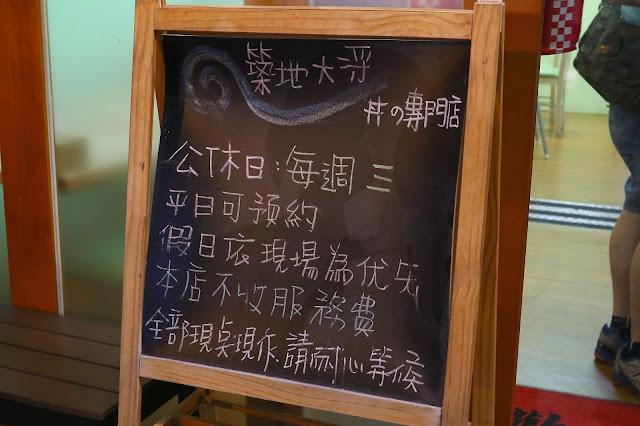 台南築地大将 丼 定食