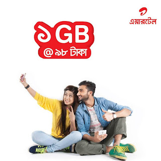 airtel 1GB 3G internet at 98Tk