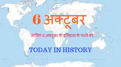6 October Aaj Ka Itihas